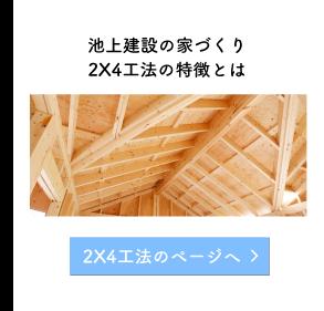 2×4工法のページへ